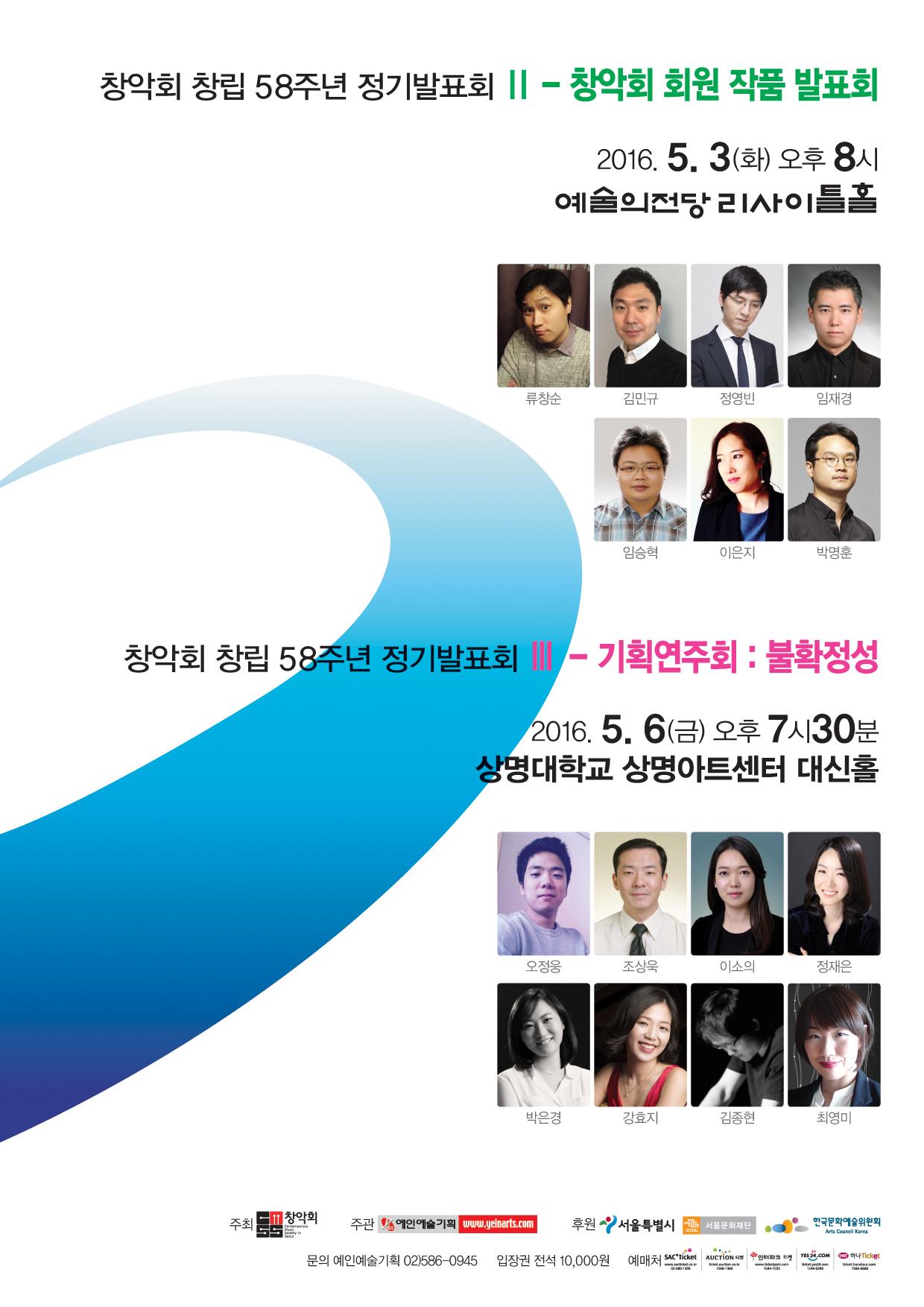 창악회2016_정기연주회포스터