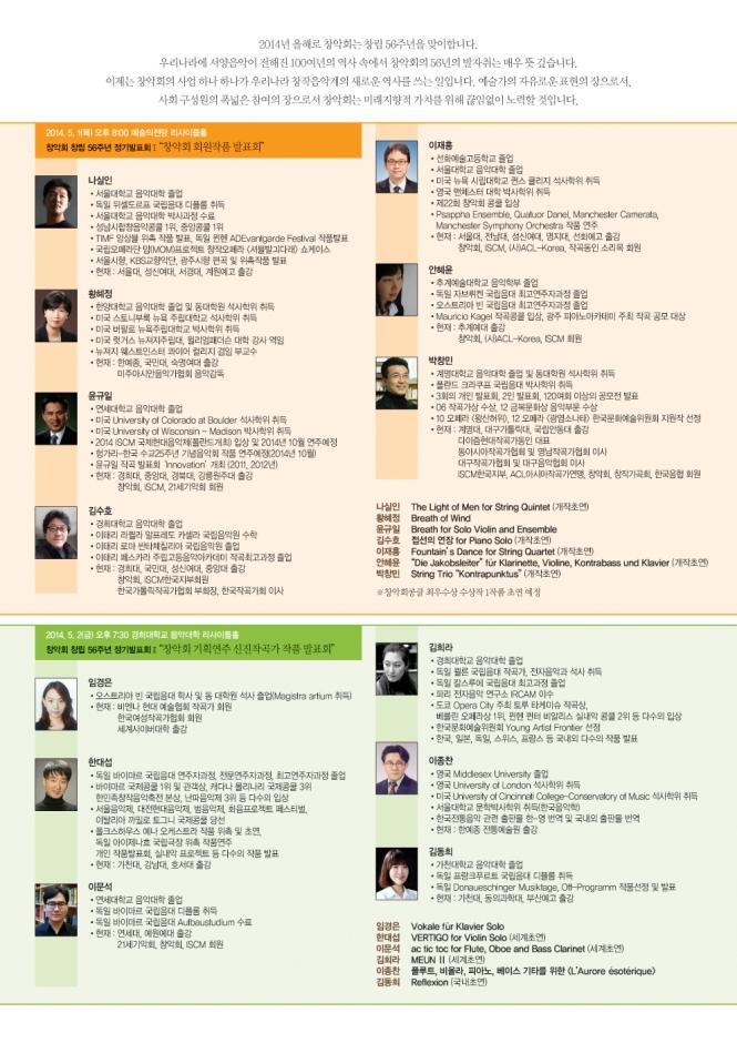 2014 봄 정기발표회_전단뒤.jpg