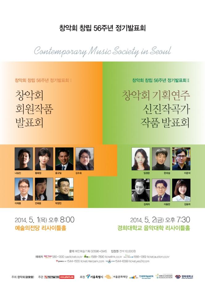 2014 봄 정기발표회_전단앞.jpg