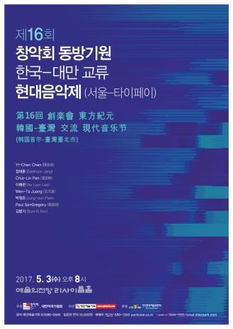 0503_제16회 창악회 동방기원 _포스터